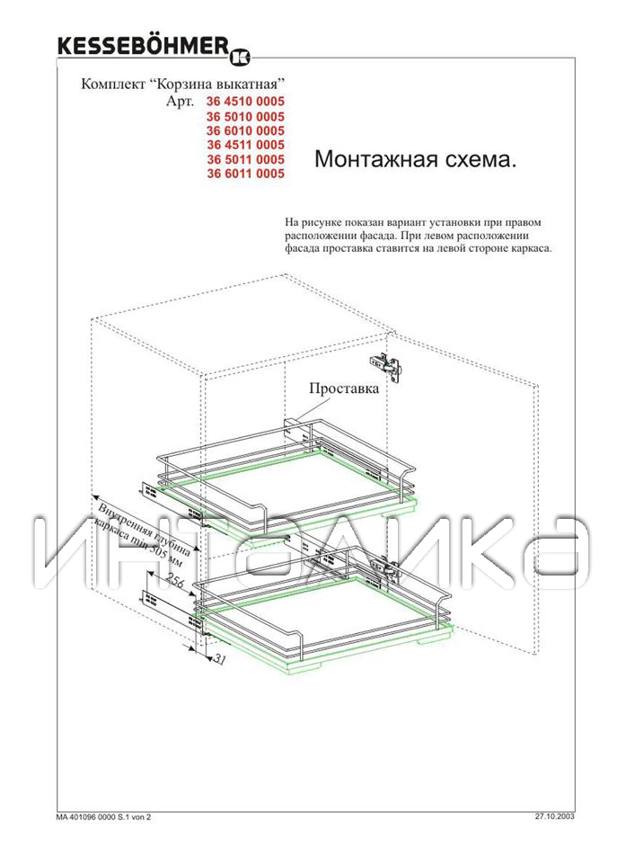 korzina_vikatnaya_kessebehmer_1_943